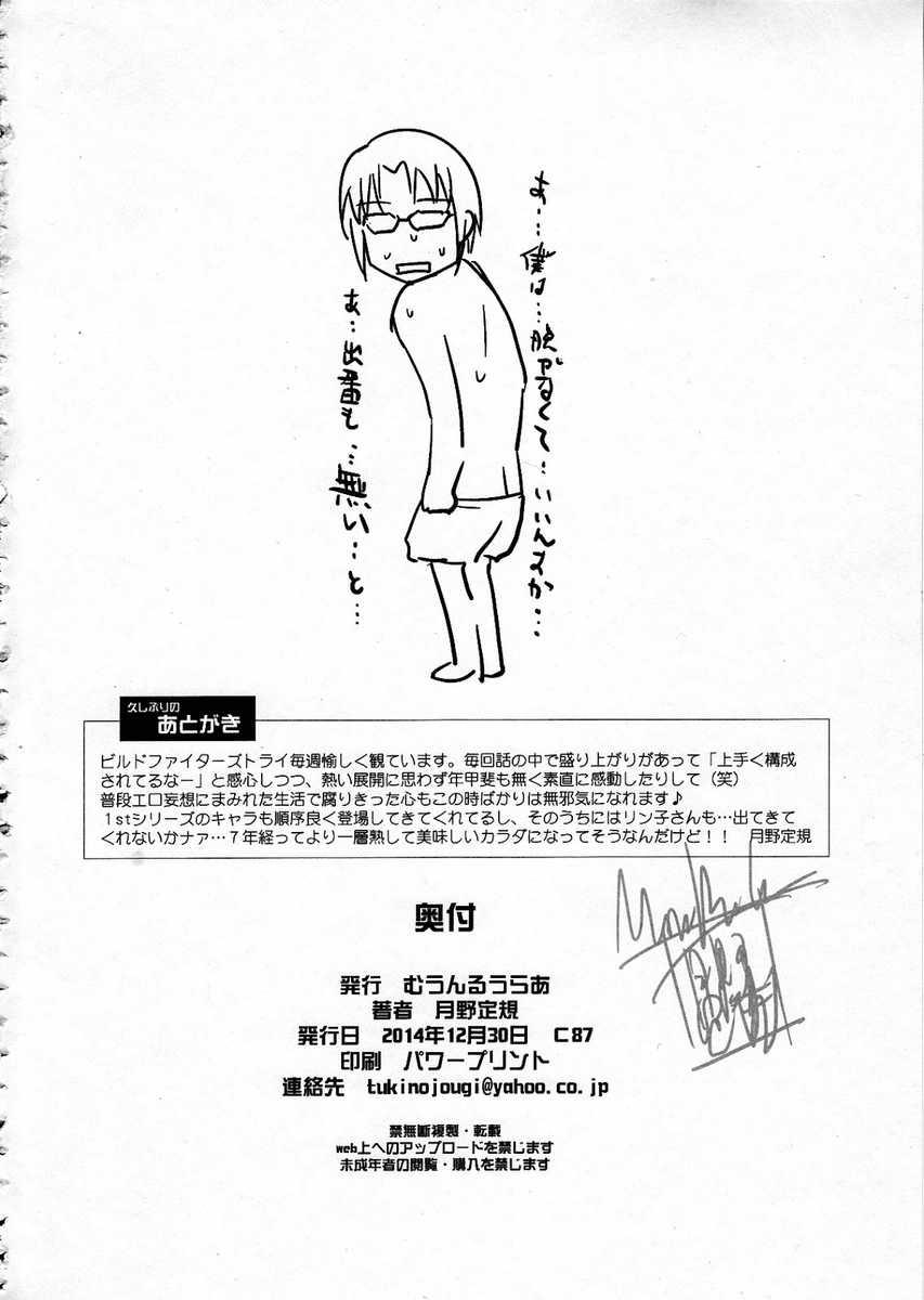 32 1 - Caindo em tentação - Doujin