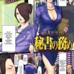 hisho no tsutome 0 hentai brasil hq 150x150 - Himitsu No Sakura Chan Hentai HQ